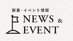 新着・イベント情報 NEWS &EVENT
