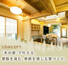 CONCEPT 「木の家」で叶える。家族を育む、季節を感じる家づくり。