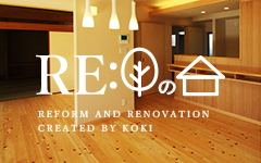 RE:木の家 REFORM and RENOVATION Created by KOKI