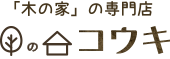 「木の家」の専門店 コウキ